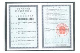 中农和赢组织机构代码副本