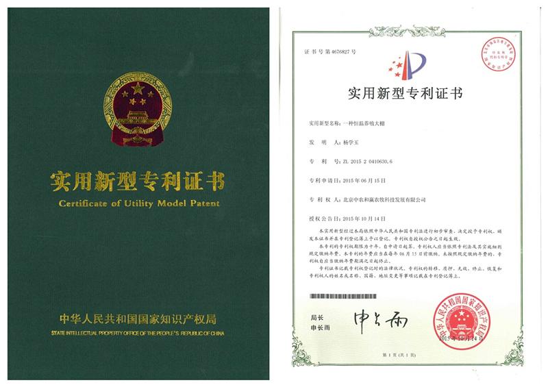 和赢养殖大棚专利证书